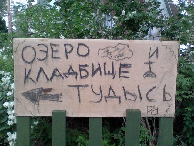 """указатель """"Щучье озеро"""""""