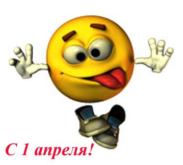 1апреля