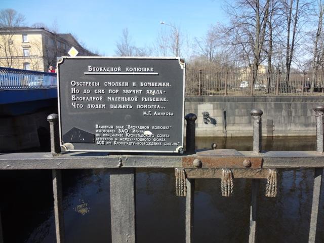 Экскурсия в Кронштадт_5