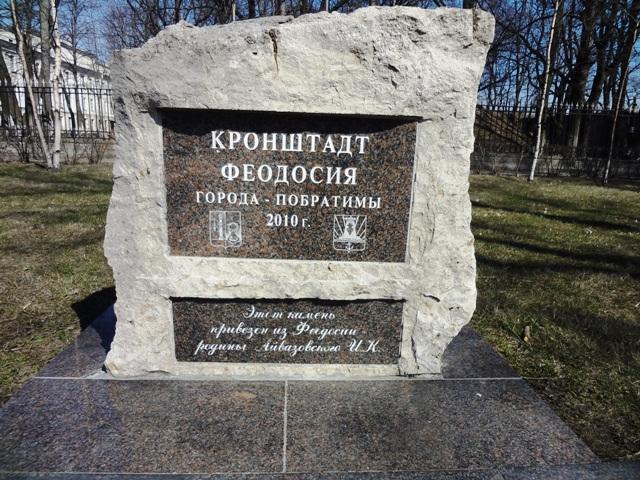 Экскурсия в Кронштадт_9