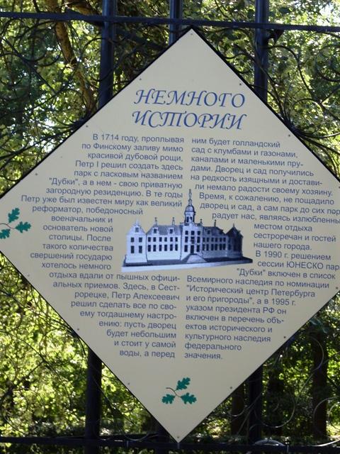 """Сестрорецк. Парк """"Дубки""""_3"""