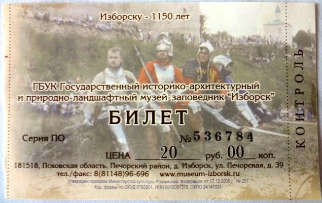 Крепость в Изборске_16