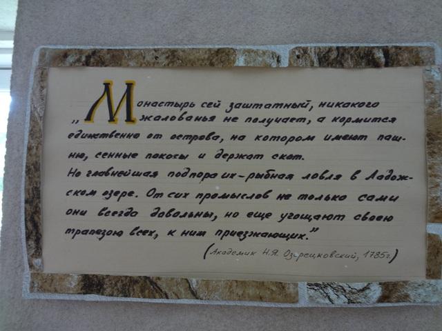 Остров Коневец. Монастырь. Музей-4