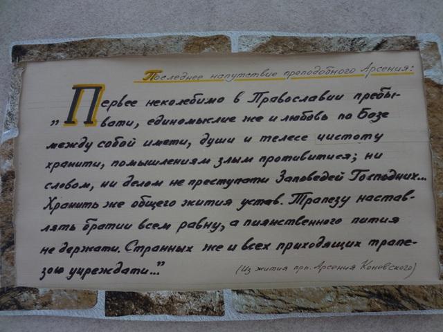 Остров Коневец. Монастырь. Музей-7