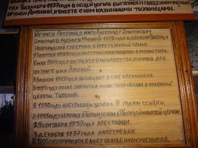 Тихвинский Богородичный Успенский монастырь. Келья монаха_2