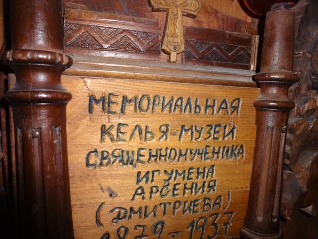 Тихвинский Богородичный Успенский монастырь. Келья монаха_1