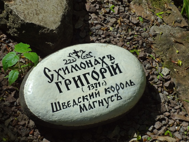 Валаам. Старое кладбище_9