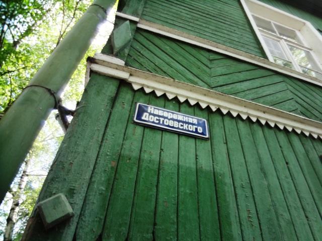 Дом-музей Достоевского_3