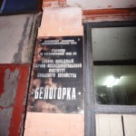 Дворянские усадьбы. Усадьба Елисеевых в Белогорке