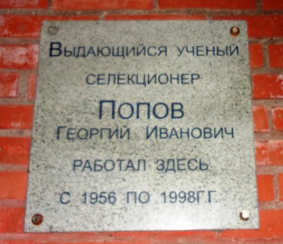 НИИ сельского хозяйства в Белогорке