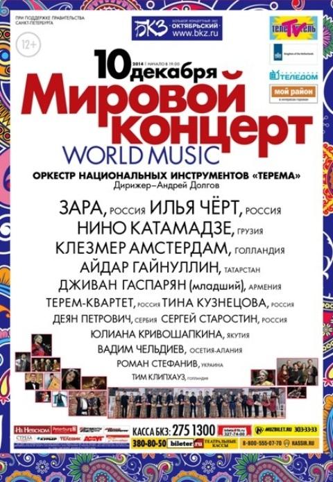 мировой концерт