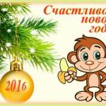Со старым Новым годом! :-)
