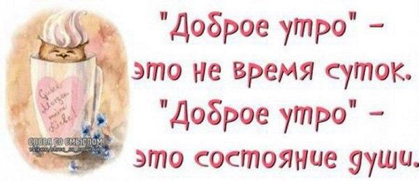 utrennye_mysli