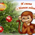 И снова с Новым годом! :-)
