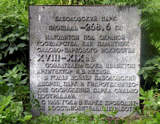 babolovsky park_10