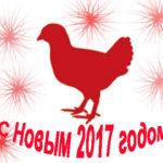 И снова с Новым годом!
