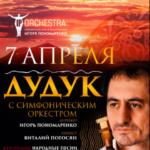 Дудук с симфоническим оркестром в Петрикирхе