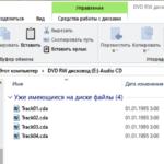 Как скопировать с компакт-диска на компьютер файлы cda с помощью проигрывателя Windows Media